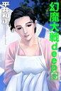 幻魔大戦deep3【電子書籍】[ 平井和正 ]