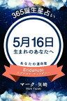 365誕生日占い〜5月16日生まれのあなたへ〜【電子書籍】[ マーク・矢崎 ]
