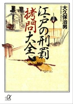 江戸の刑罰 拷問大全【電子書籍】[ 大久保治男 ]