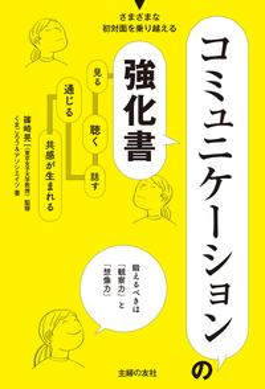 コミュニケーションの強化書【電子限定特別編】