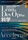 LeanとDevOpsの科学[Accelerate] テクノロジーの戦略的活用が組織変革を加速する【電子書籍】[ Nicole Forsgren Ph.D. ]