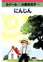 楽天Kobo電子書籍ストアで買える「にんじん サンプル【電子書籍】[ ルナール/大原未花子 ]」の画像です。価格は11円になります。