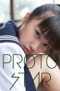 PROTO STAR 青山奈桜 vol.4【電子書籍】[ 青山奈桜 ]
