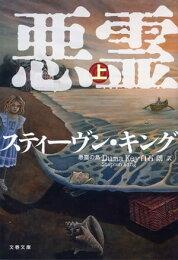 悪霊の島(上)