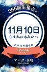 365誕生日占い〜11月10日生まれのあなたへ〜【電子書籍】[ マーク・矢崎 ]