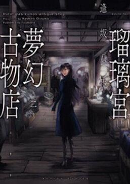 瑠璃宮夢幻古物店(2)【電子書籍】[ 逢坂八代 ]