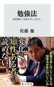 勉強法 教養講座「情報分析とは何か」【電子書籍】[ 佐藤 優 ] - 楽天Kobo電子書籍ストア
