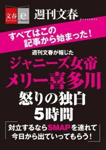 週刊文春が報じた ジャニーズ女帝メリー喜多川 怒りの独白5時間【文春e-Books】【電子書籍…