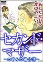 セカンド・マザー(分冊版)【のぞ...