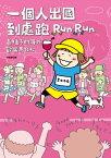 一個人出國到處?:高木直子的海外歡樂馬拉松 海外マラソンRunRun旅【電子書籍】[ 高木直子 たかぎなおこ ]