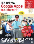 小さな会社のGoogle Apps 導入・設定ガイド【電子書籍】[ 株式会社サテライトオフィス ]