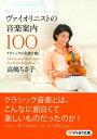 ヴァイオリニストの音楽案内100クラシックの名曲を聴く【電子書籍】[ 高嶋ちさ子 ]