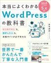 本当によくわかるWordPressの教科書 改訂2版はじめての人も、挫折した人も、本格サイトが必ず作れる【電子書籍】[ 赤司 達彦 ]