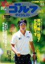 週刊ゴルフダイジェスト 2019年2月5日号【電子書籍】