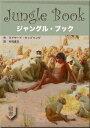 ジャングル・ブックThe Jungle Book【電子書籍】[ ラドヤード・キップリング ]