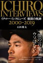 イチロー・インタビューズ 激闘の軌跡 2000-2019【電子書籍】[ 石田雄太 ]