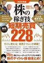 2020年版 株の稼ぎ技 短期売買228【電子書籍】[ 戸松信博 ]