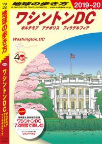 地球の歩き方 B08 ワシントンDC ボルチモア アナポリス フィラデルフィア 2019-2020【電子書籍】