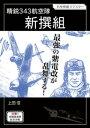 精鋭343航空隊 新撰組【電子書...