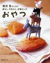 卵なし、牛乳なし、砂糖なしのおやつ【電子書籍】[ 藤井 恵