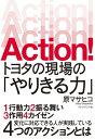Action! トヨタの現場の「やりきる力」【電子書籍】[ 原マサヒコ ] - 楽天Kobo電子書籍ストア