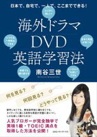 日本で、自宅で、一人で、ここまでできる! 海外ドラマDVD英語学習法