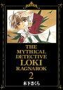 魔探偵ロキ RAGNAROK / 2【電子書籍】[ 木下さくら ] - 楽天Kobo電子書籍ストア