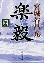 楽毅(四)(新潮文庫)【電子書籍】[ 宮城谷昌光 ]