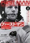 ファースト・マン 上 初めて月に降り立った男、ニール・アームストロングの人生【電子書籍】[ ジェイムズ・R・ハンセン ]