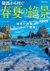 関西から行く!春夏の絶景2020【電子書籍】[ ぴあMOOK関西編集部 ]