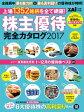 株主優待完全カタログ2017【電子書籍】[ ダイヤモンド・ザイ編集部 ]