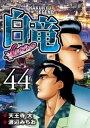 白竜-LEGEND- 44【電子書籍】[ 天王寺大 ]