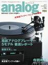 analog 2017年7月号(...