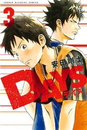 DAYS 3巻