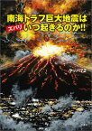 南海トラフ巨大地震はズバリいつ起きるのか!!【電子書籍】[ クッパ72 ]