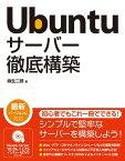 Ubuntu サーバー徹底構築【電子書籍】[ 麻生二郎 ]