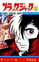 ブラック・ジャック(少年チャンピオン・コミックス)の画像