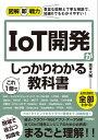 図解即戦力 IoT開発がこれ1冊でしっかりわかる教科書【電子書籍】[ 坂東大輔 ]