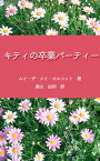 キティの卒業パーティー【電子書籍】[ ルイーザ・メイ・オルコット ]