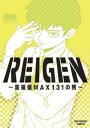 REIGEN 〜霊級値MAX131の男〜【電子書籍】[ ONE ]