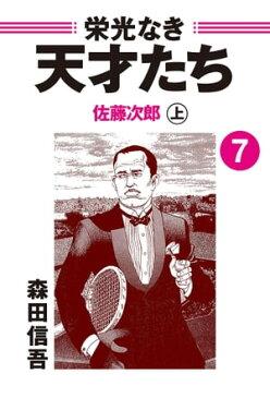 栄光なき天才たち7上 佐藤次郎ーー死を以て国に謝罪した日本人最強のテニスプレイヤー1【電子書籍】[ 森田信吾 ]