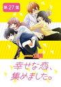 楽天Kobo電子書籍ストアで買える「幸せな恋、集めました。【単話】(27)【電子書籍】[ 立葵 ]」の画像です。価格は88円になります。