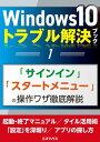 Windows10トラブル解決ブ...