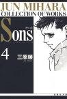 Sons ムーン・ライティング・シリーズ 4【電子書籍】[ 三原順 ]
