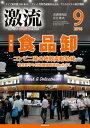 楽天Kobo電子書籍ストアで買える「月刊激流 2016年9月号[食品卸の経営戦略]【電子書籍】[ 激流編集部 ]」の画像です。価格は700円になります。