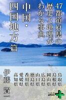 47都道府県の歴史と地理がわかる事典 中国・四国地方篇