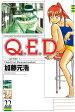 Q.E.D. 証明終了22巻【電子書籍】[ 加藤元浩 ]