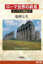 ローマ世界の終焉──ローマ人の物語[電子版]XV【電子書籍】[ 塩野七...