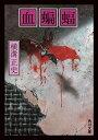 血蝙蝠【電子書籍】[ 横溝 正史 ] - 楽天Kobo電子書籍ストア