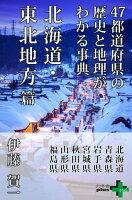 47都道府県の歴史と地理がわかる事典 北海道・東北地方篇